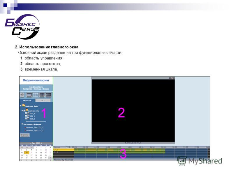 2. Использование главного окна Основной экран разделен на три функциональные части: 1. область управления; 2. область просмотра; 3. временная шкала.