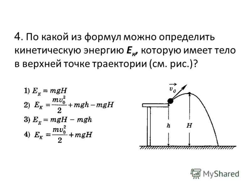 4. По какой из формул можно определить кинетическую энергию Е к, которую имеет тело в верхней точке траектории (см. рис.)?
