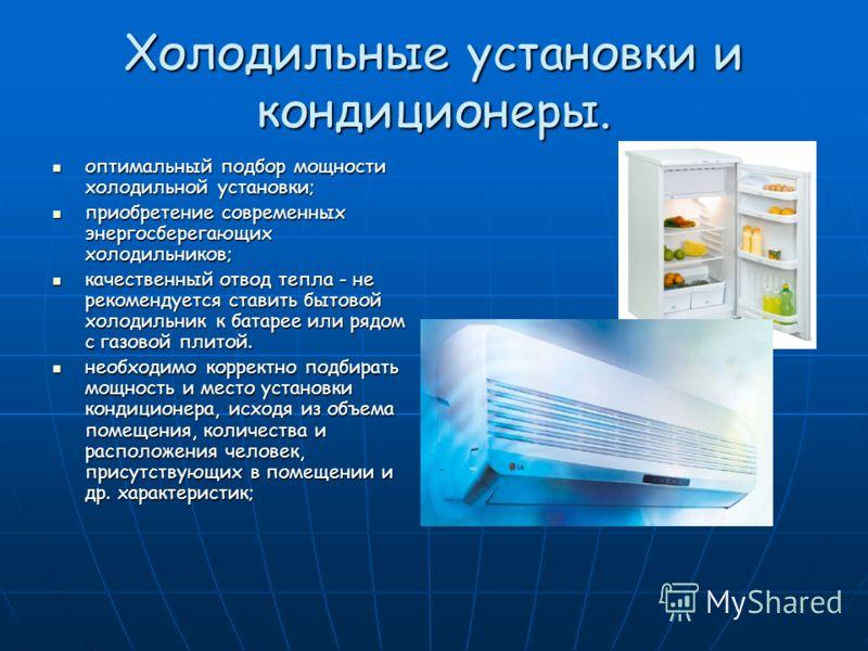 Холодильные установки и кондиционеры. оптимальный подбор мощности холодильной установки; оптимальный подбор мощности холодильной установки; приобретение современных энергосберегающих холодильников; приобретение современных энергосберегающих холодильн