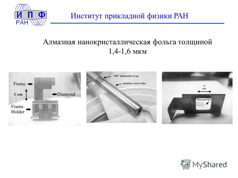 Институт прикладной физики РАН Алмазная нанокристаллическая фольга толщиной 1,4-1,6 мкм