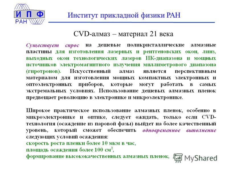 Институт прикладной физики РАН CVD-алмаз – материал 21 века