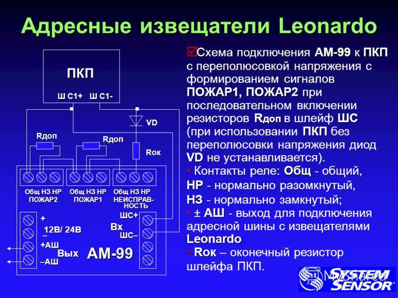 Адресные извещатели Leonardo АМ-99ПКП ПОЖАР1, ПОЖАР2 R доп ШС Схема подключения АМ-99 к ПКП с переполюсовкой напряжения с формированием сигналов ПОЖАР1, ПОЖАР2 при последовательном включении резисторов R доп в шлейф ШС ПКП VD (при использовании ПКП б