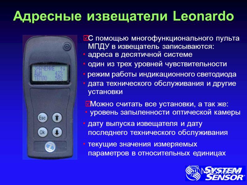 Адресные извещатели Leonardo С помощью многофункционального пульта МПДУ в извещатель записываются: адреса в десятичной системе один из трех уровней чувствительности дата технического обслуживания и другие установки Можно считать все установки, а так