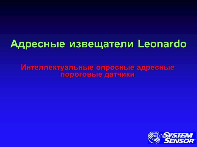 Адресные извещатели Leonardo Интеллектуальные опросные адресные пороговые датчики