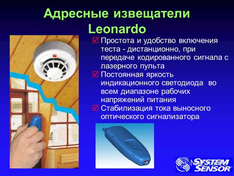 Простота и удобство включения теста - дистанционно, при передаче кодированного сигнала с лазерного пульта Постоянная яркость индикационного светодиода во всем диапазоне рабочих напряжений питания Стабилизация тока выносного оптического сигнализатора