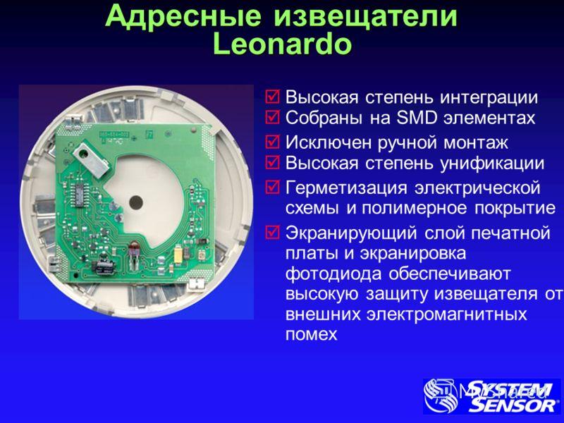 Высокая степень интеграции Собраны на SMD элементах Исключен ручной монтаж Высокая степень унификации Герметизация электрической схемы и полимерное покрытие Экранирующий слой печатной платы и экранировка фотодиода обеспечивают высокую защиту извещате
