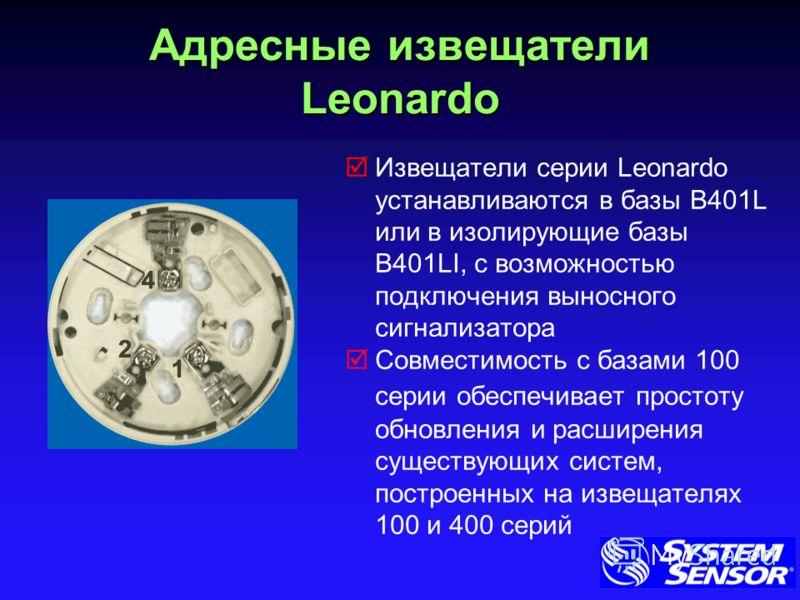 Адресные извещатели Leonardo Извещатели серии Leonardo устанавливаются в базы В401L или в изолирующие базы B401LI, с возможностью подключения выносного сигнализатора Совместимость с базами 100 серии обеспечивает простоту обновления и расширения сущес