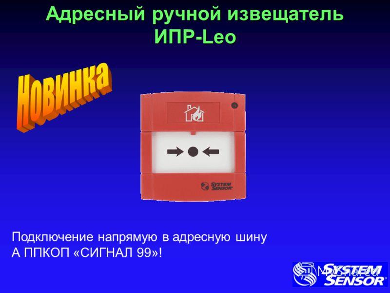 Адресный ручной извещатель ИПР-Leo Подключение напрямую в адресную шину А ППКОП «СИГНАЛ 99»!