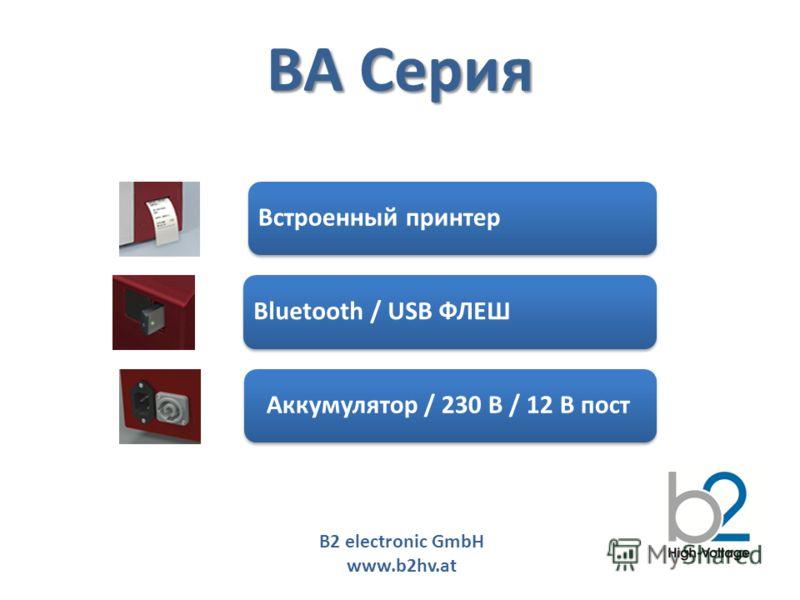 B2 electronic GmbH www.b2hv.at Встроенный принтерАккумулятор / 230 В / 12 В постBluetooth / USB ФЛЕШ BA Серия