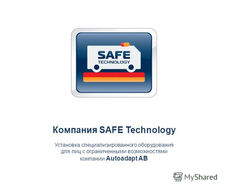 Компания SAFE Technology Установка специализированного оборудования для лиц с ограниченными возможностями компании Autoadapt AB