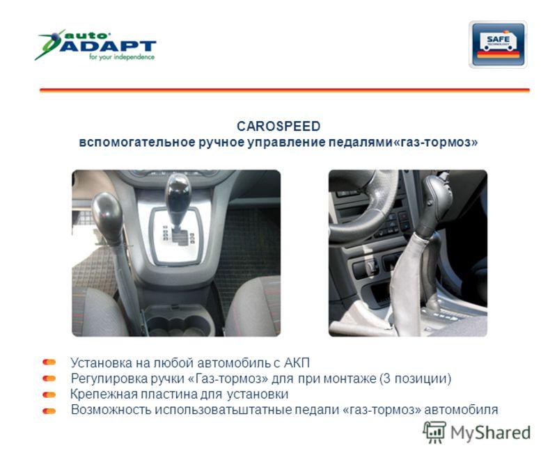CAROSPEED вспомогательное ручное управление педалями«газ-тормоз» Установка на любой автомобиль с АКП Регулировка ручки «Газ-тормоз» для при монтаже (3 позиции) Крепежная пластина для установки Возможность использоватьштатные педали «газ-тормоз» автом