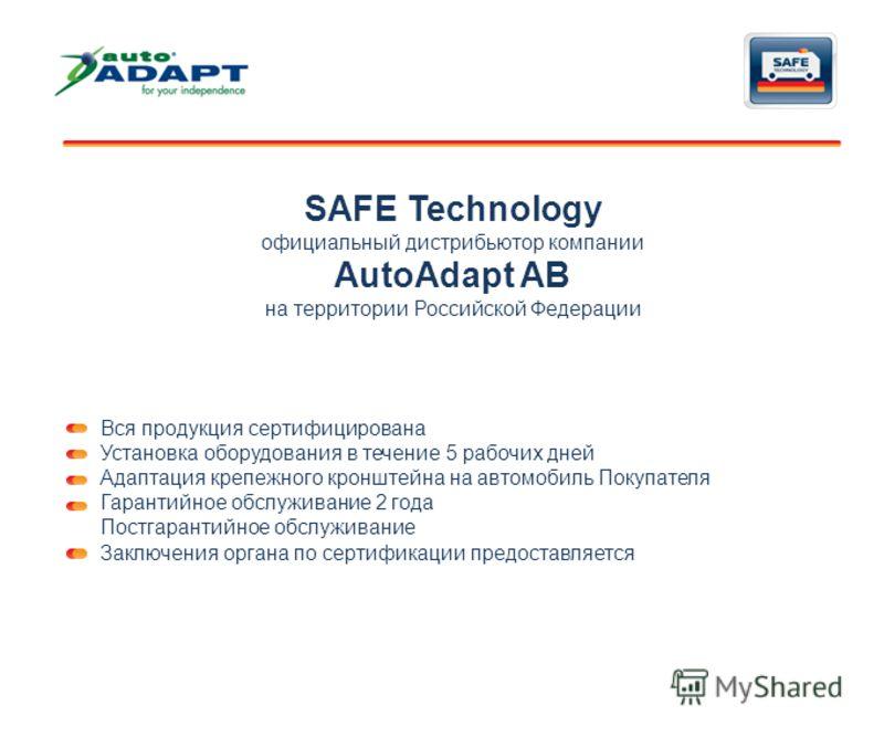 SAFE Technology официальный дистрибьютор компании AutoAdapt AB на территории Российской Федерации Вся продукция сертифицирована Установка оборудования в течение 5 рабочих дней Адаптация крепежного кронштейна на автомобиль Покупателя Гарантийное обслу