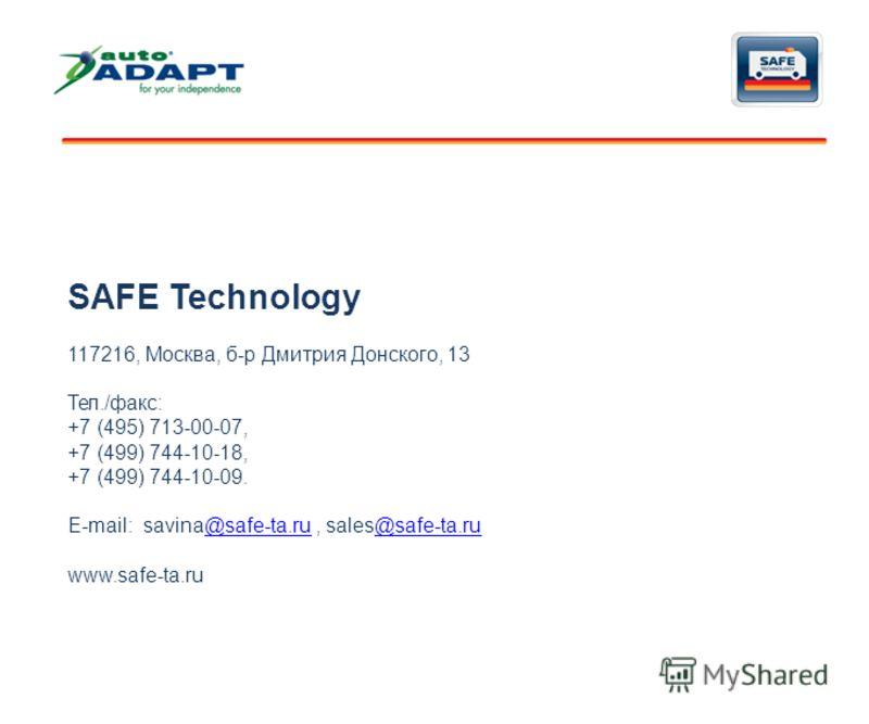 SAFE Technology 117216, Москва, б-р Дмитрия Донского, 13 Тел./факс: +7 (495) 713-00-07, +7 (499) 744-10-18, +7 (499) 744-10-09. E-mail: savina@safe-ta.ru, sales@safe-ta.ru@safe-ta.ru www.safe-ta.ru