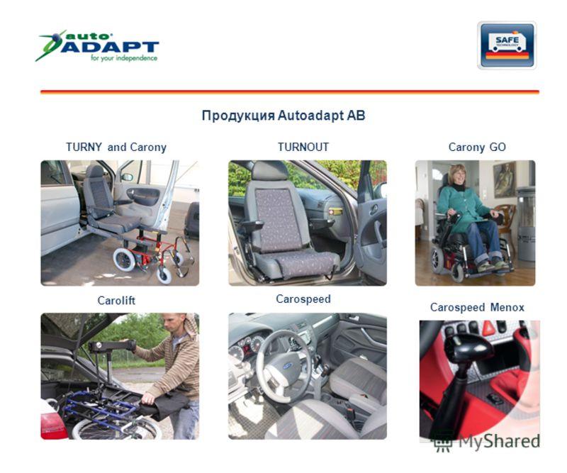 Продукция Autoadapt AB TURNY and CaronyTURNOUTCarony GO Carolift Carospeed Carospeed Menox