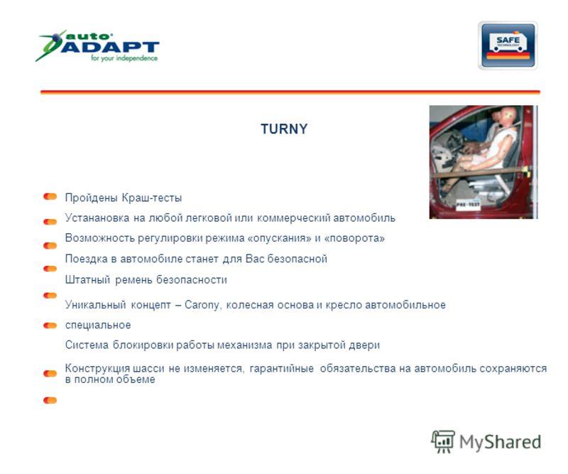 TURNY Пройдены Краш-тесты Устанановка на любой легковой или коммерческий автомобиль Возможность регулировки режима «опускания» и «поворота» Поездка в автомобиле станет для Вас безопасной Штатный ремень безопасности Уникальный концепт – Carony, колесн