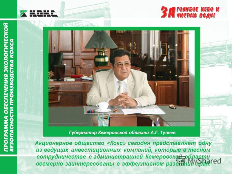 Губернатор Кемеровской области А.Г. Тулеев Акционерное общество «Кокс» сегодня представляет одну из ведущих инвестиционных компаний, которые в тесном сотрудничестве с администрацией Кемеровской области всемерно заинтересованы в эффективном развитии к