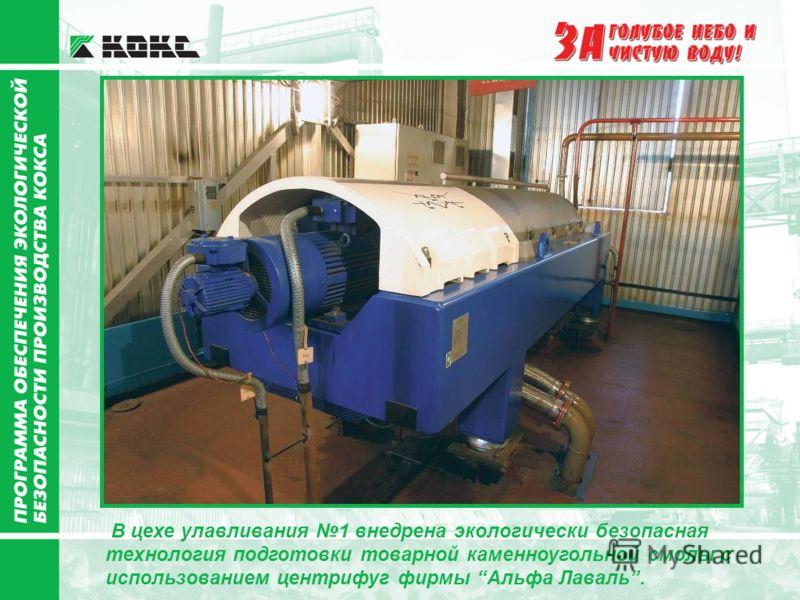 В цехе улавливания 1 внедрена экологически безопасная технология подготовки товарной каменноугольной смолы с использованием центрифуг фирмы Альфа Лаваль.