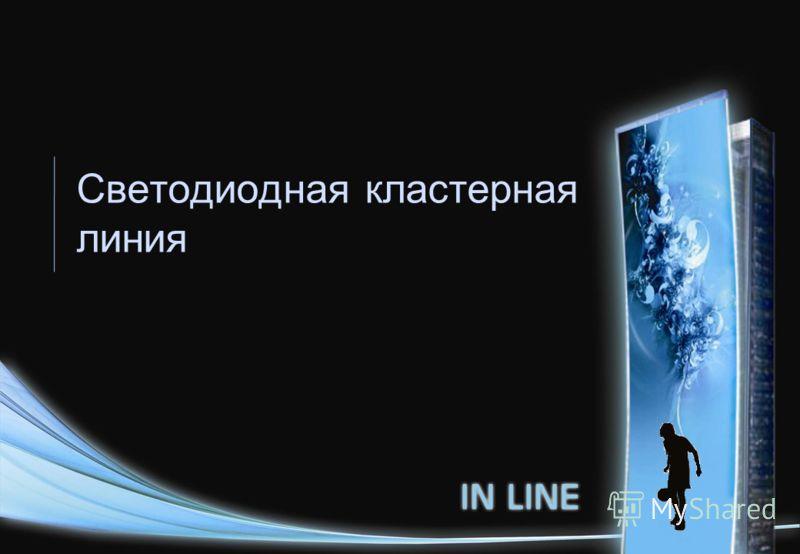 Светодиодная кластерная линия