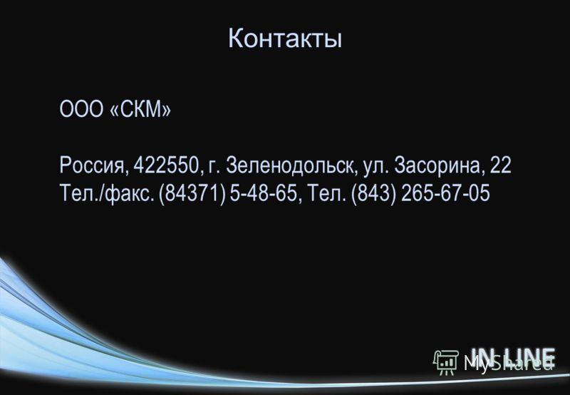 Контакты ООО «СКМ» Россия, 422550, г. Зеленодольск, ул. Засорина, 22 Тел./факс. (84371) 5-48-65, Тел. (843) 265-67-05