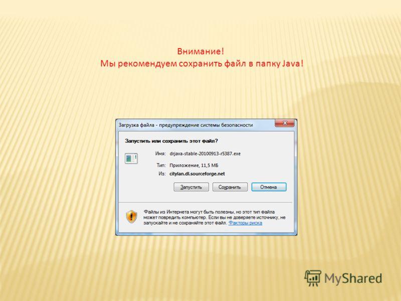 Внимание! Мы рекомендуем сохранить файл в папку Java!