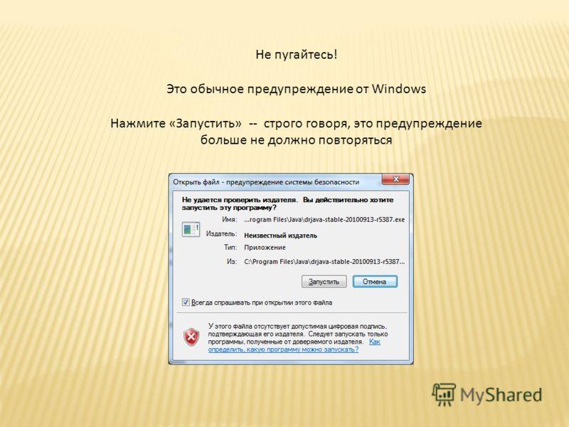 Не пугайтесь! Это обычное предупреждение от Windows Нажмите «Запустить» -- строго говоря, это предупреждение больше не должно повторяться
