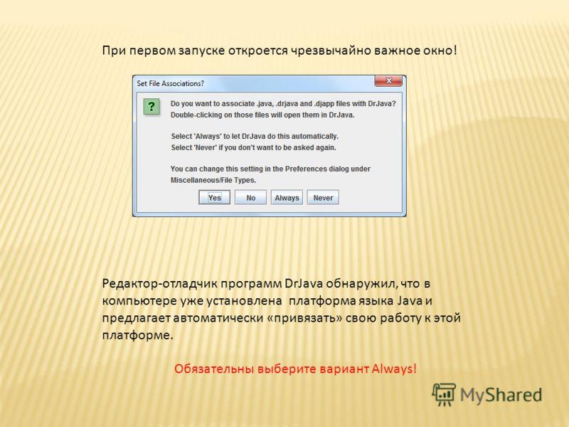 При первом запуске откроется чрезвычайно важное окно! Редактор-отладчик программ DrJava обнаружил, что в компьютере уже установлена платформа языка Java и предлагает автоматически «привязать» свою работу к этой платформе. Обязательны выберите вариант