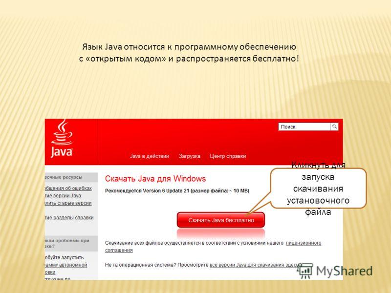 Язык Java относится к программному обеспечению с «открытым кодом» и распространяется бесплатно! Кликнуть для запуска скачивания установочного файла