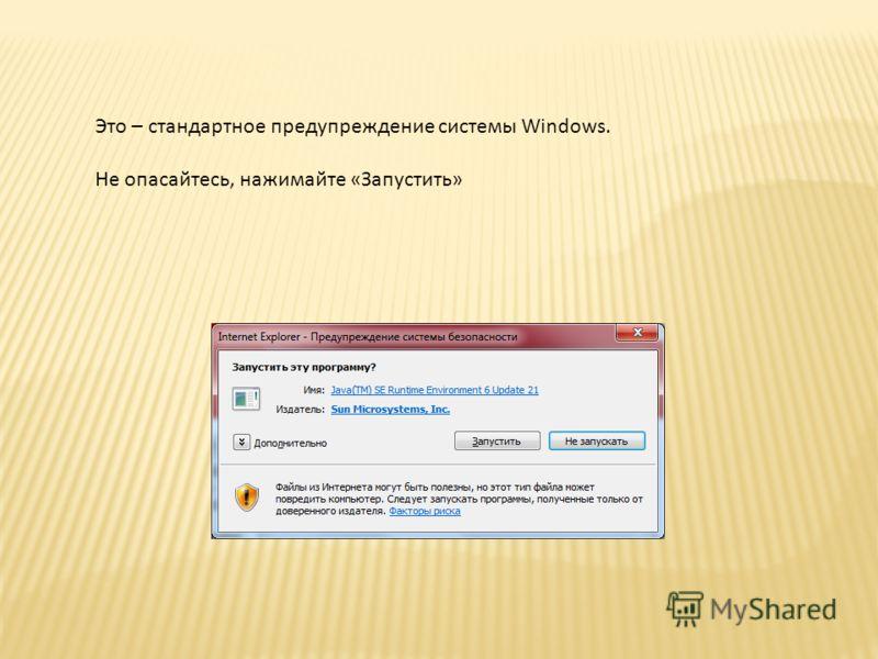 Это – стандартное предупреждение системы Windows. Не опасайтесь, нажимайте «Запустить»