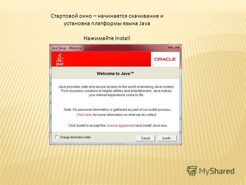 Стартовой окно – начинается скачивание и установка платформы языка Java Нажимайте Install