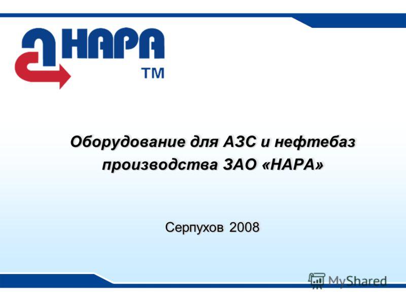 Оборудование для АЗС и нефтебаз производства ЗАО «НАРА» Серпухов 2008 Оборудование для АЗС и нефтебаз производства ЗАО «НАРА» Серпухов 2008