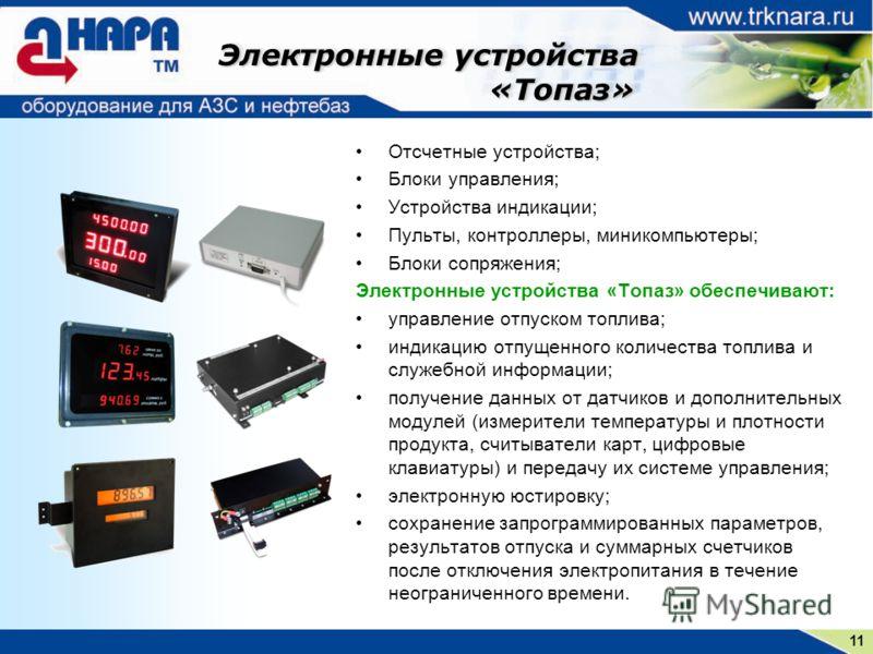 11 Электронные устройства «Топаз» «Топаз» Электронные устройства «Топаз» «Топаз» Отсчетные устройства; Блоки управления; Устройства индикации; Пульты, контроллеры, миникомпьютеры; Блоки сопряжения; Электронные устройства «Топаз» обеспечивают: управле