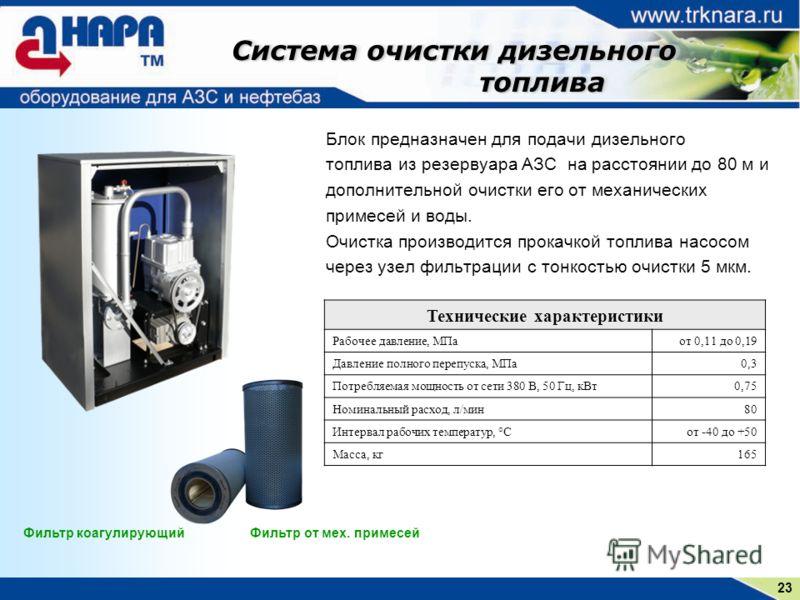 23 Система очистки дизельного топлива топлива Система очистки дизельного топлива топлива Фильтр коагулирующий Фильтр от мех. примесей Блок предназначен для подачи дизельного топлива из резервуара АЗС на расстоянии до 80 м и дополнительной очистки его