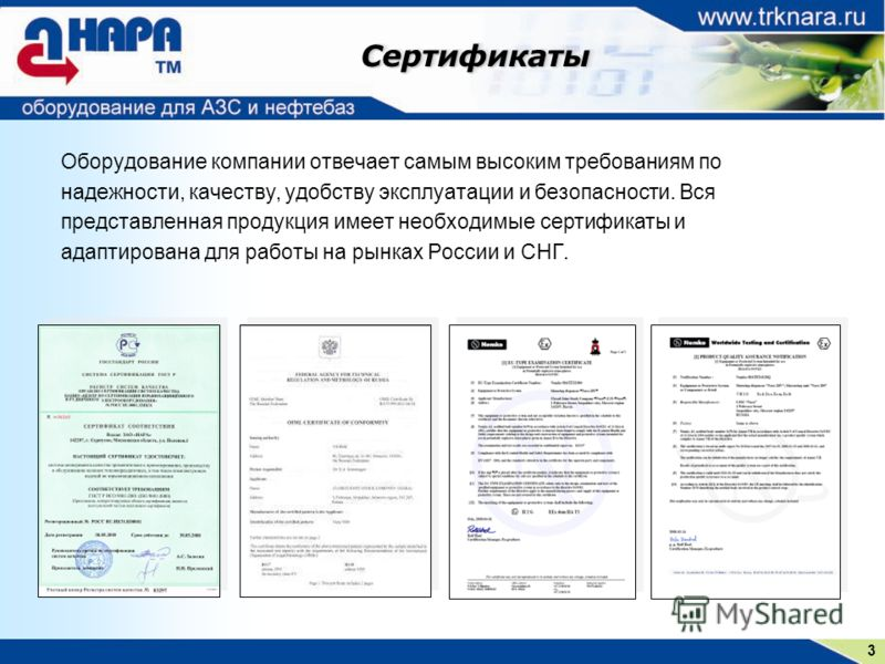 СертификатыСертификаты 3 Оборудование компании отвечает самым высоким требованиям по надежности, качеству, удобству эксплуатации и безопасности. Вся представленная продукция имеет необходимые сертификаты и адаптирована для работы на рынках России и С