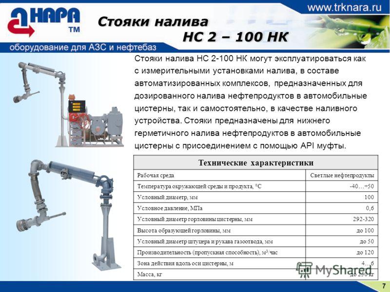 7 Стояки налива НС 2 – 100 НК НС 2 – 100 НК Стояки налива НС 2 – 100 НК НС 2 – 100 НК Стояки налива НС 2-100 НК могут эксплуатироваться как с измерительными установками налива, в составе автоматизированных комплексов, предназначенных для дозированног