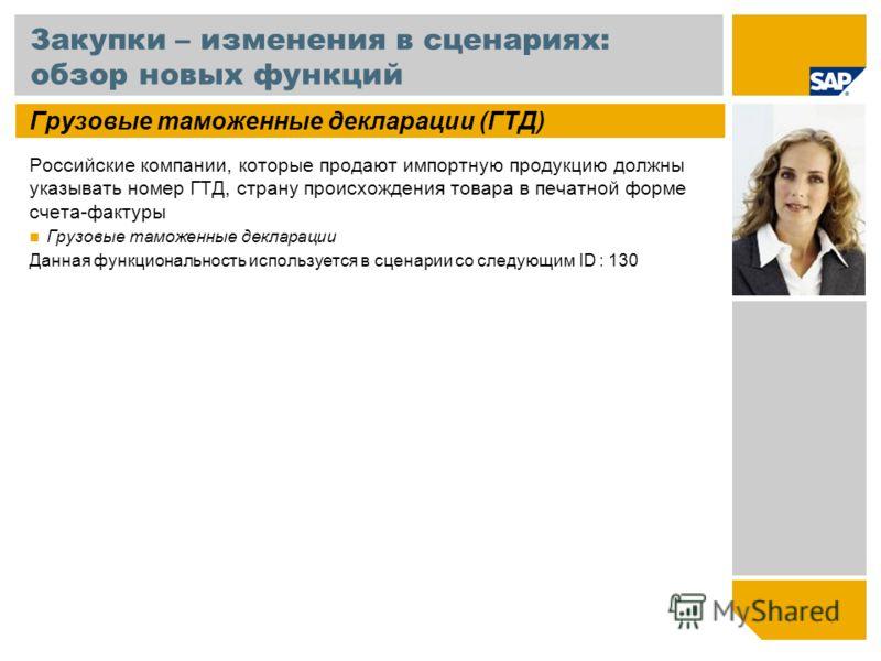 Закупки – изменения в сценариях: обзор новых функций Грузовые таможенные декларации (ГТД) Российские компании, которые продают импортную продукцию должны указывать номер ГТД, страну происхождения товара в печатной форме счета-фактуры Грузовые таможен