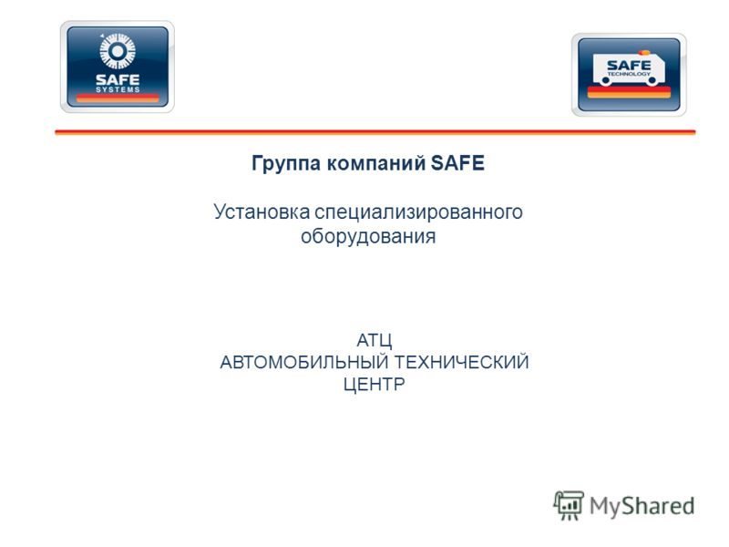 Группа компаний SAFE Установка специализированного оборудования АТЦ АВТОМОБИЛЬНЫЙ ТЕХНИЧЕСКИЙ ЦЕНТР