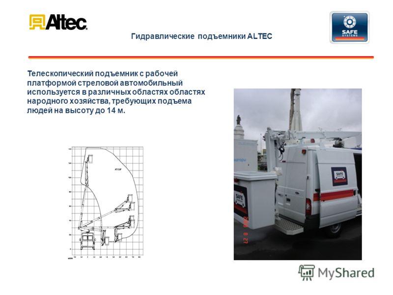 Гидравлические подъемники ALTEC Телескопический подъемник с рабочей платформой стреловой автомобильный используется в различных областях областях народного хозяйства, требующих подъема людей на высоту до 14 м.