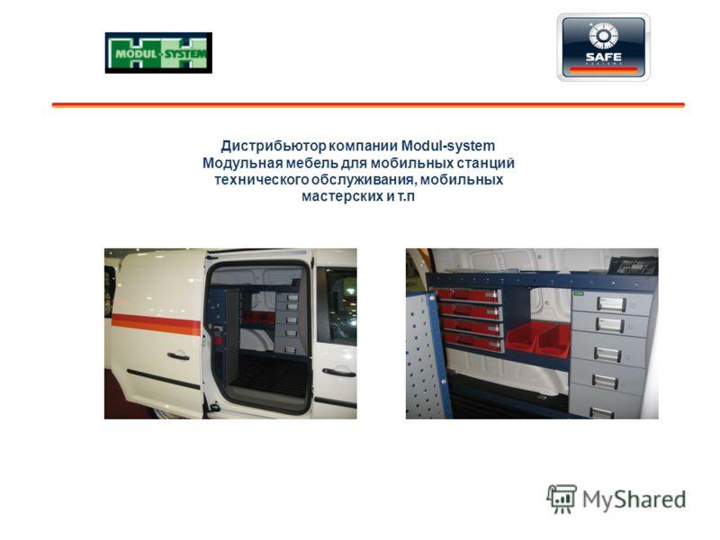 Дистрибьютор компании Modul-system Модульная мебель для мобильных станций технического обслуживания, мобильных мастерских и т.п