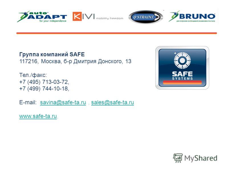 Группа компаний SAFE 117216, Москва, б-р Дмитрия Донского, 13 Тел./факс: +7 (495) 713-03-72, +7 (499) 744-10-18, E-mail: savina@safe-ta.ru, sales@safe-ta.rusavina@safe-ta.rusales@safe-ta.ru www.safe-ta.ruwww.safe-ta.ru,
