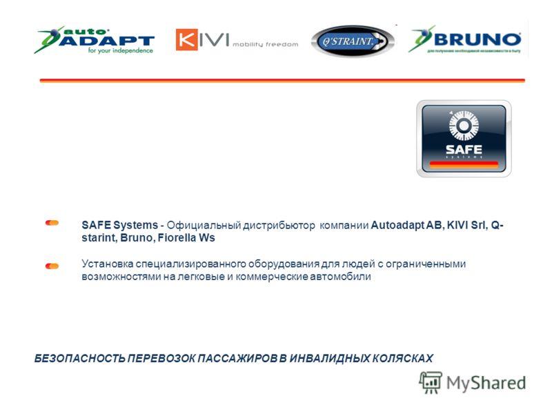 SAFE Systems - Официальный дистрибьютор компании Autoadapt AB, KIVI Srl, Q- starint, Bruno, Fiorella Ws Установка специализированного оборудования для людей с ограниченными возможностями на легковые и коммерческие автомобили БЕЗОПАСНОСТЬ ПЕРЕВОЗОК ПА