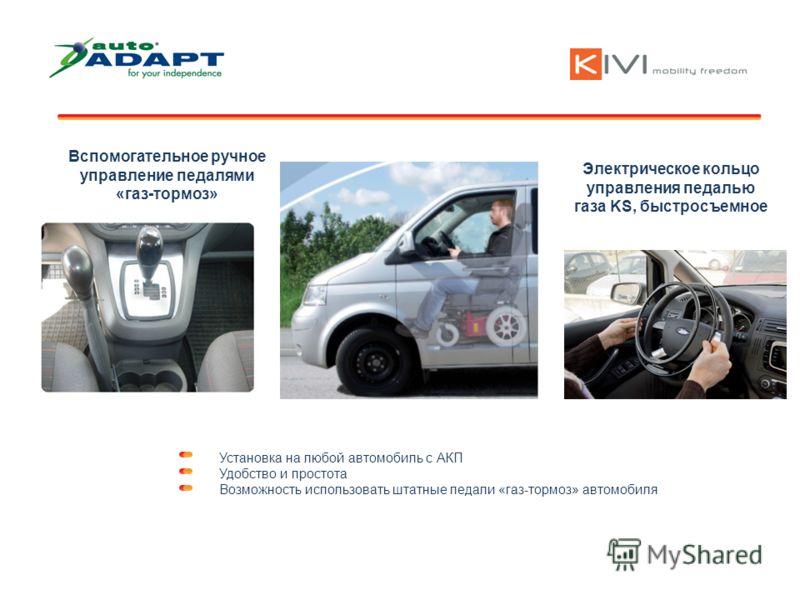 Вспомогательное ручное управление педалями «газ-тормоз» Установка на любой автомобиль с АКП Удобство и простота Возможность использовать штатные педали «газ-тормоз» автомобиля Электрическое кольцо управления педалью газа KS, быстросъемное