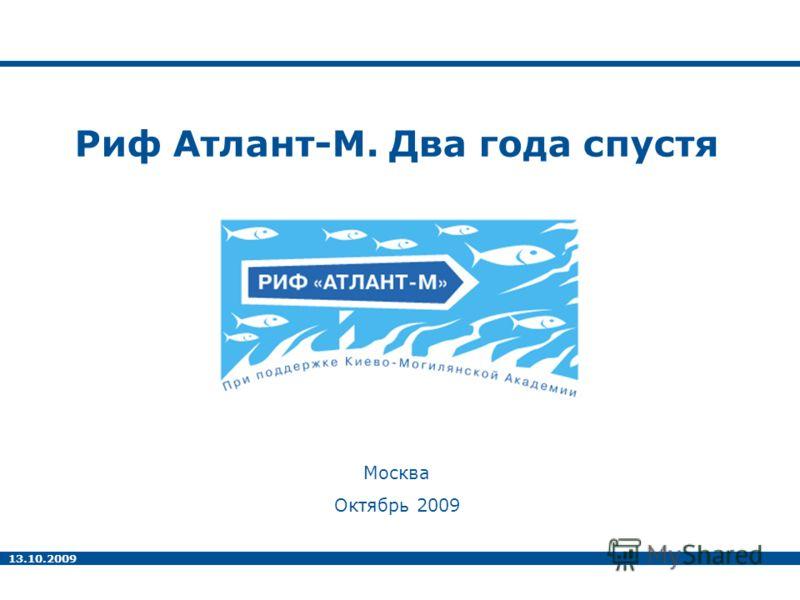13.10.2009 Риф Атлант-М. Два года спустя Москва Октябрь 2009