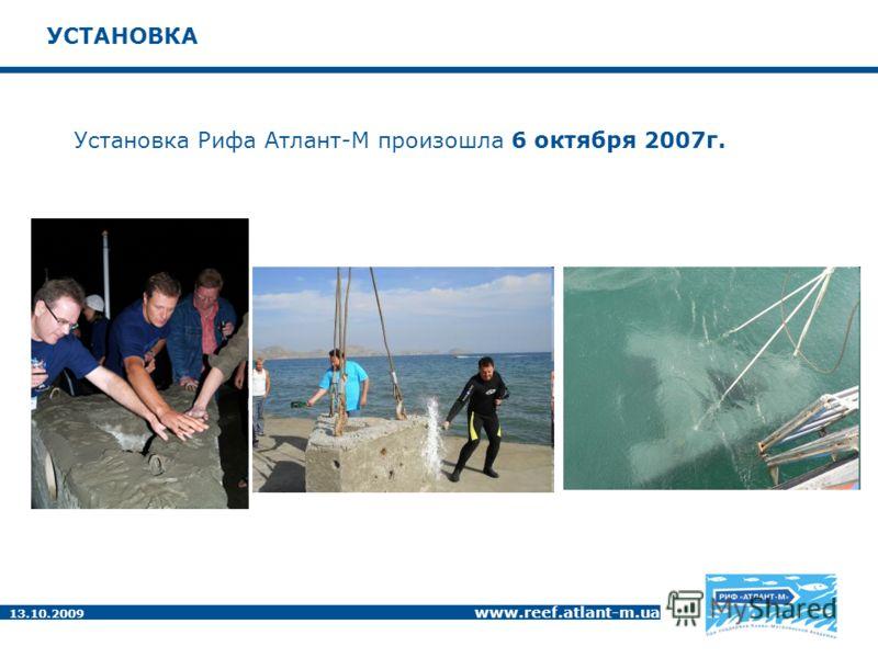 13.10.2009 www.reef.atlant-m.ua УСТАНОВКА Установка Рифа Атлант-М произошла 6 октября 2007г.
