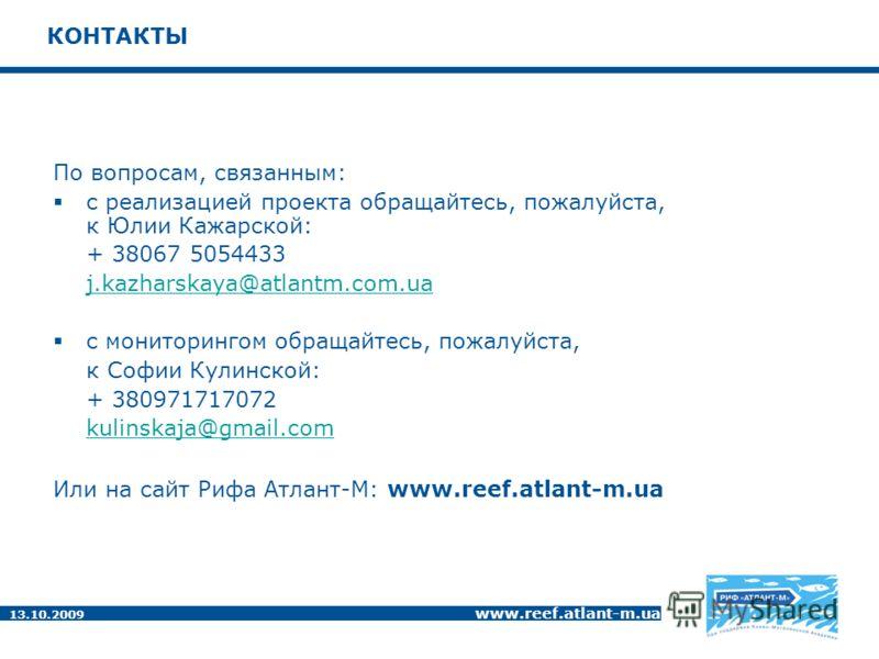 13.10.2009 www.reef.atlant-m.ua КОНТАКТЫ По вопросам, связанным: с реализацией проекта обращайтесь, пожалуйста, к Юлии Кажарской: + 38067 5054433 j.kazharskaya@atlantm.com.ua с мониторингом обращайтесь, пожалуйста, к Софии Кулинской: + 380971717072 k