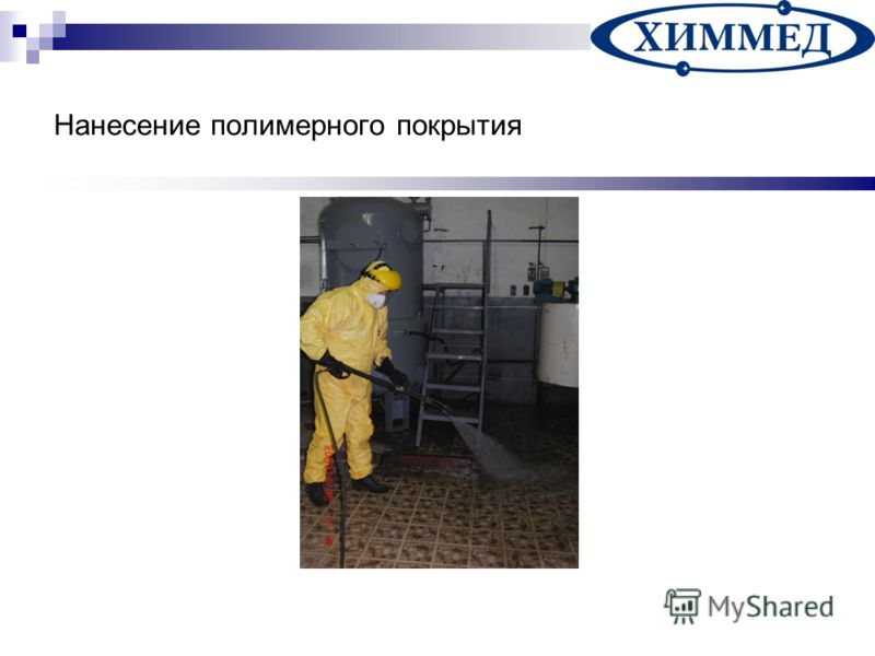 Нанесение полимерного покрытия