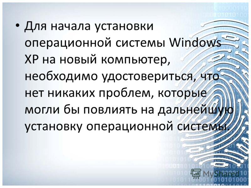 Для начала установки операционной системы Windows XP на новый компьютер, необходимо удостовериться, что нет никаких проблем, которые могли бы повлиять на дальнейшую установку операционной системы.