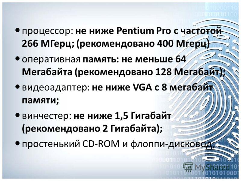 процессор: не ниже Pentium Pro с частотой 266 МГерц; (рекомендовано 400 Мгерц) оперативная память: не меньше 64 Мегабайта (рекомендовано 128 Мегабайт); видеоадаптер: не ниже VGA с 8 мегабайт памяти; винчестер: не ниже 1,5 Гигабайт (рекомендовано 2 Ги