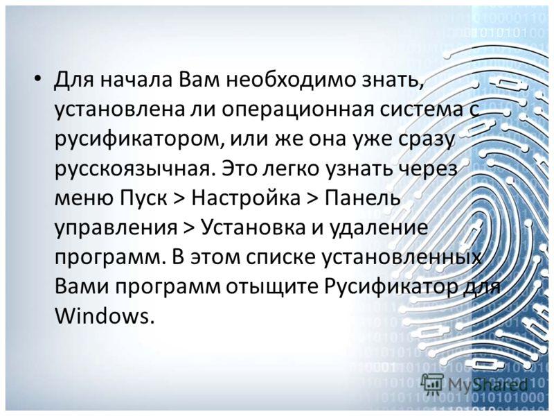 Для начала Вам необходимо знать, установлена ли операционная система с русификатором, или же она уже сразу русскоязычная. Это легко узнать через меню Пуск > Настройка > Панель управления > Установка и удаление программ. В этом списке установленных Ва