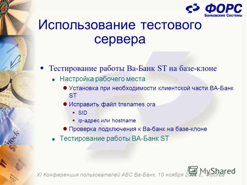 Использование тестового сервера Тестирование работы Ва-Банк ST на базе-клоне Настройка рабочего места Установка при необходимости клиентской части ВА-Банк ST Исправить файл tnsnames.ora SID ip-адрес или hostname Проверка подключения к Ва-банк на базе