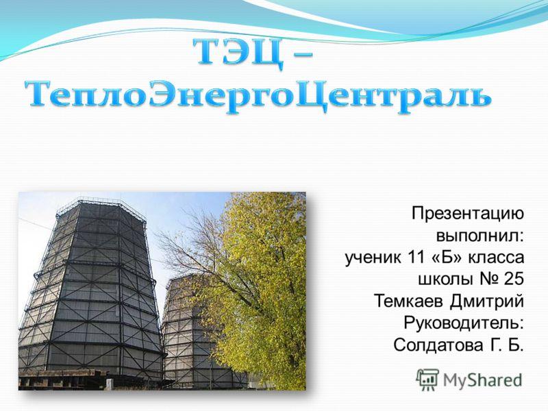 Презентацию выполнил: ученик 11 «Б» класса школы 25 Темкаев Дмитрий Руководитель: Солдатова Г. Б.